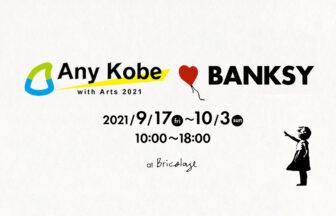 AnyKobe×バンクシーの風船と少女の作品がBricolageにて展示されます 2021/9/17-10/3 10:00-19:00